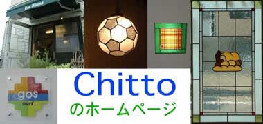 Chittoのホームページ